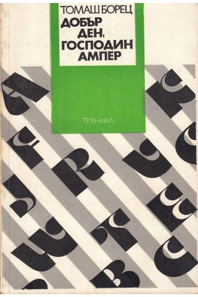 Добър ден, господин Ампер