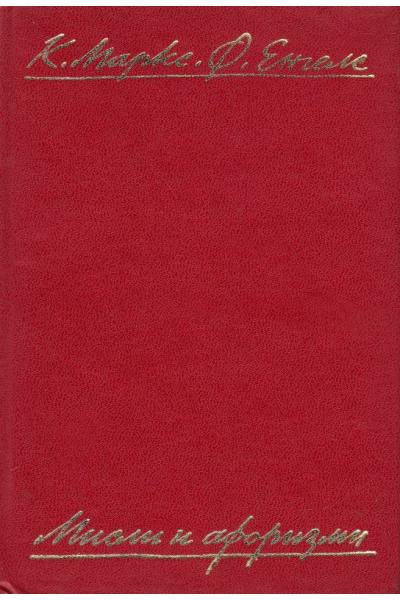 К. Маркс. Ф. Енгелс. Мисли и афоризми