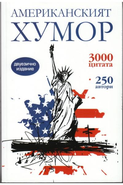 Американският хумор. 3000 цитата, 250 автори. Двуезично издание