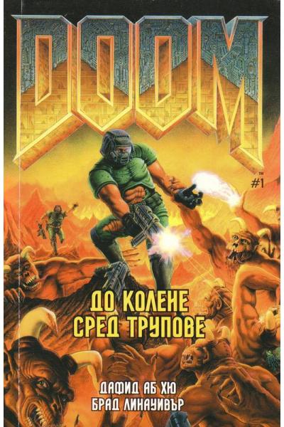 Doom 1 и 2: До колене сред трупове + Ад на Земята