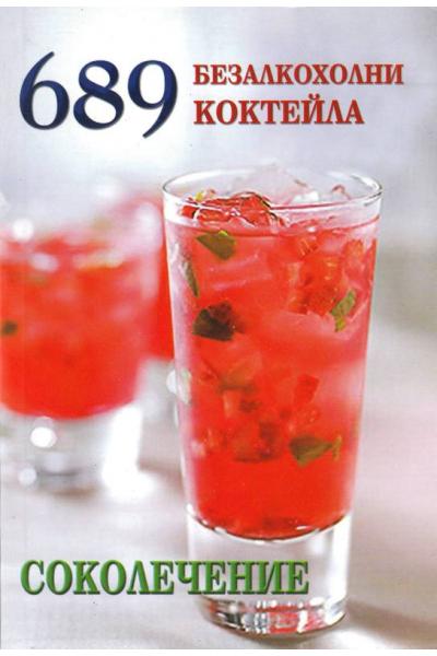 689 безалкохолни коктейла. Соколечение
