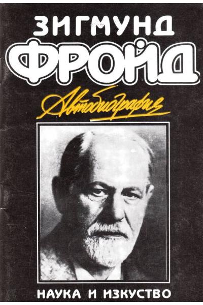 Зигмунд Фройд. Автобиография