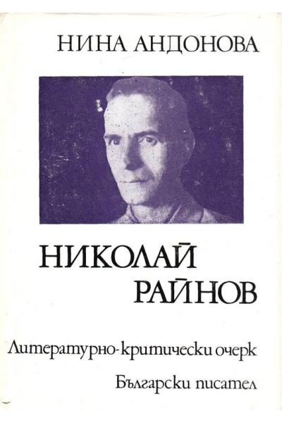 Николай Райнов