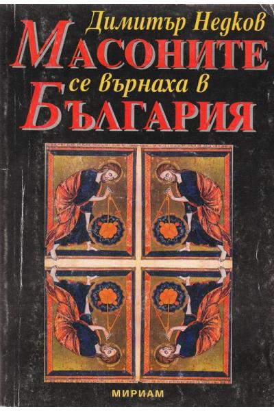 Масоните се върнаха в България