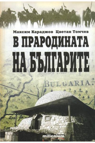 В прародината на българите