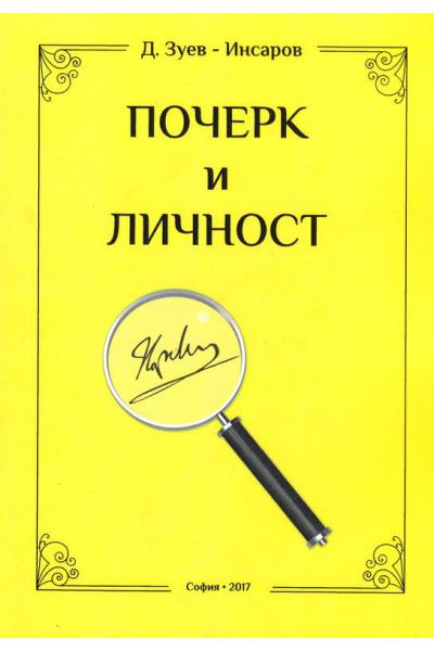 Почерк и личност