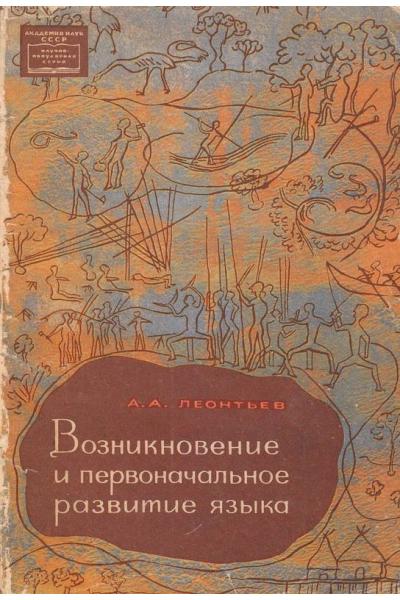 Возникновение и первоначальное развитие языка