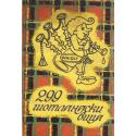 299 шотландски вица