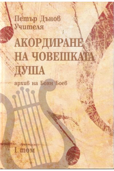 Акордиране на човешката душа - 1 и 2 том