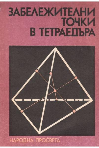 Забележителни точки в тетраедъра