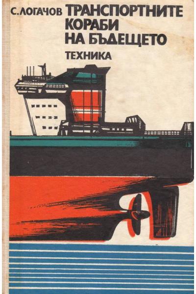 Транспортните кораби на бъдещето