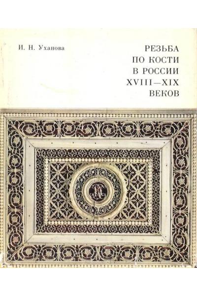 Резьба по кости в России XVIII – XIX веков