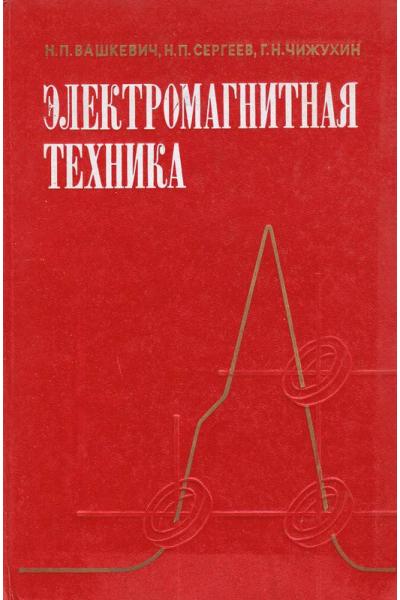 Электромагнитная техника