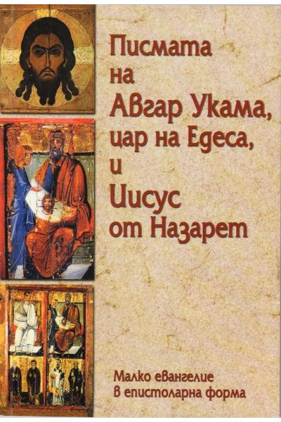 Писмата на Авгар Укама, цар на Едеса, и Иисус от Назарет