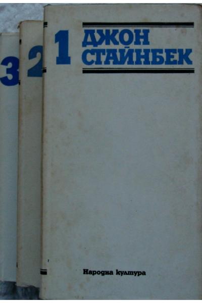 Джон Стайнбек - избрани творби в 3 тома