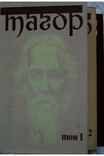 Рабиндранат Тагор - избрани творби в 3 тома