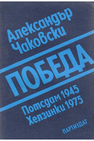 Победа. Книга 3: Потсдам 1945-Хелзинки 1975