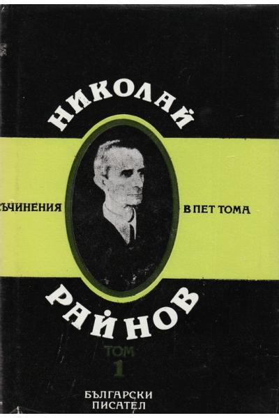 Николай Райнов. Съчинения в пет тома - том 1