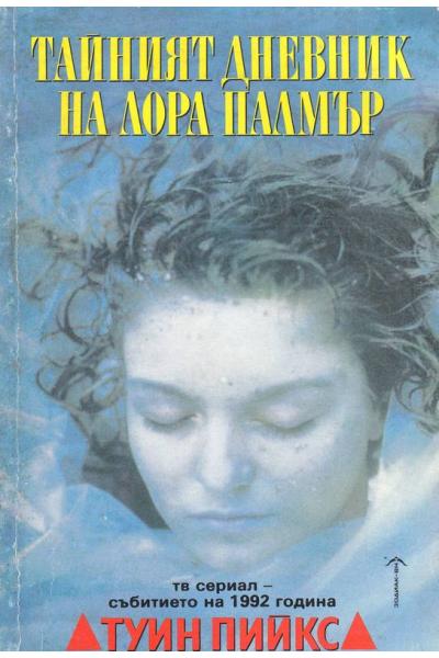 Тайния дневник на Лора Палмър