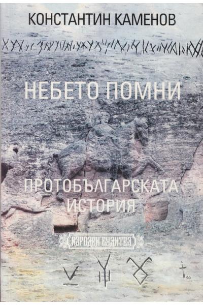 Небето помни. Протобългарска история