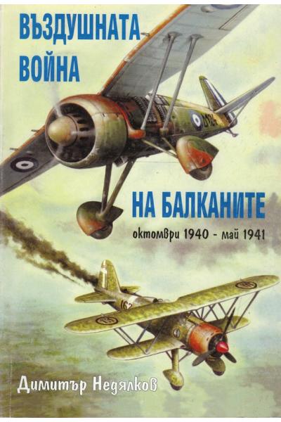 Въздушната война на Балканите, октомври1940 - май 1941