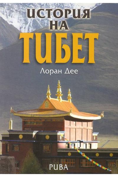История на Тибет