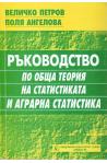 Ръководство по обща теория на статистиката и аграрна статистика