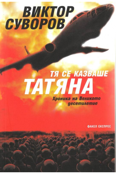 Тя се казваше Татяна Кн.1 от Хроника на Великото десетилетие