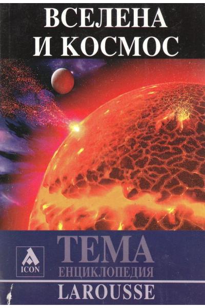 Вселена и Космос: Енциклопедия Larousse
