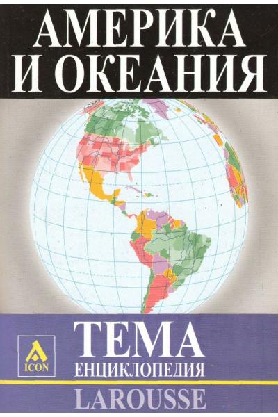Larousse: ТЕМА Енциклопедия: Америка и Океания