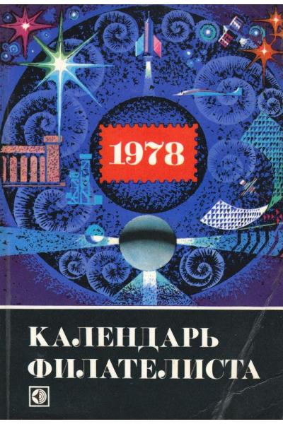 Календарь филателиста 1978