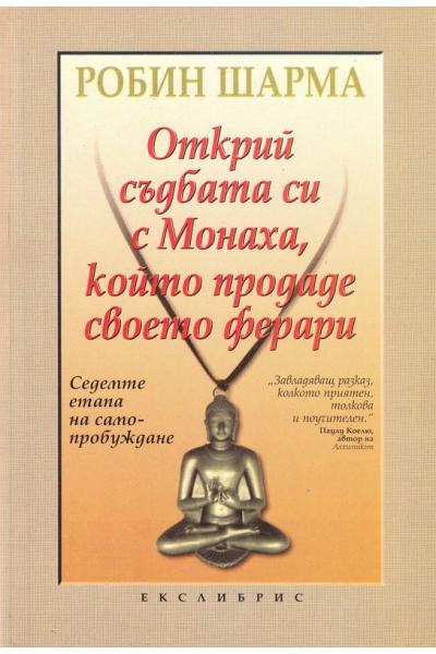 Открий съдбата си с Монаха, който продаде своето ферари