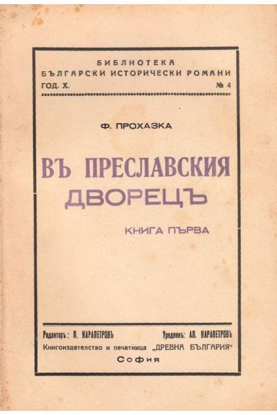 В преславския дворец - кн.1