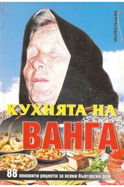 Кухнята на Ванга: 88 лековити рецепти за всеки български дом
