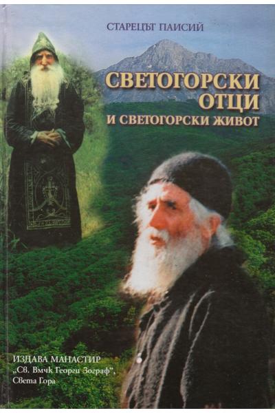 Светогорски отци и светогорски живот