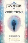 Принципи на спиритизма