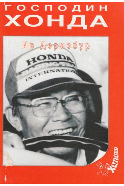 Господин Хонда