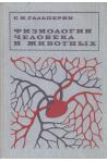 Физиология человека и животных