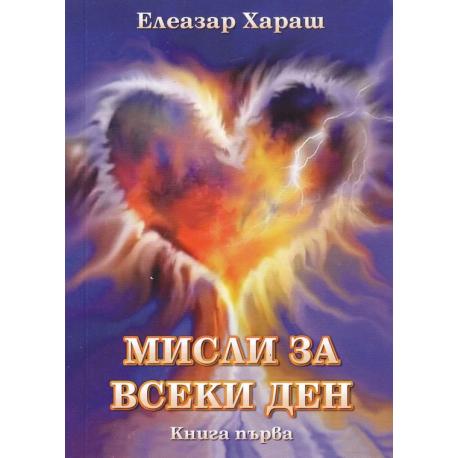 Мисли за всеки ден, книга 1