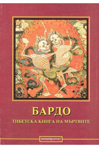 Бардо. Тибетска книга на мъртвите