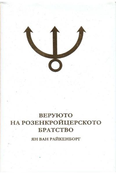 Веруюто на Розенкройцерското братство