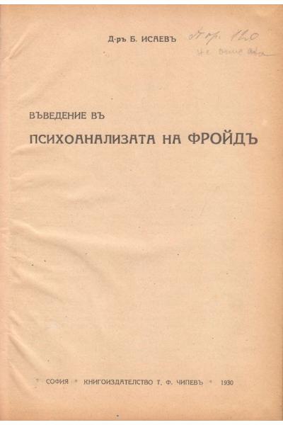 Въведение в психоанализата на Фройд