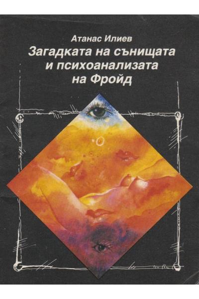 Загадката на сънищата и психоанализата на Фройд