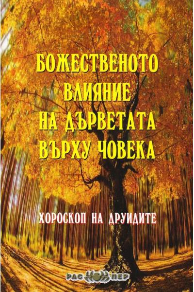 Божественото влияние на дърветата върху човека. Хороскоп на друидите