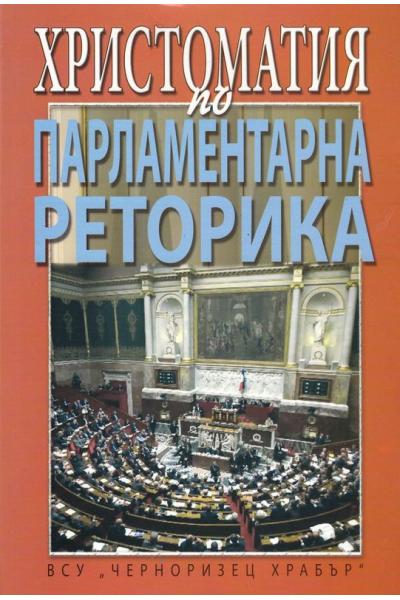 Христоматия по парламентарна реторика, 1 част