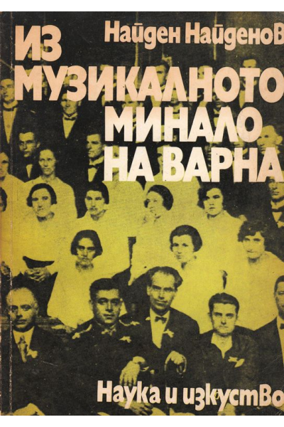 Из музикалното минало на Варна