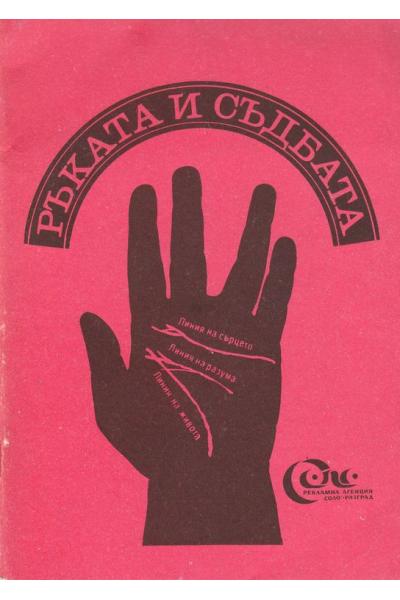Ръката и съдбата