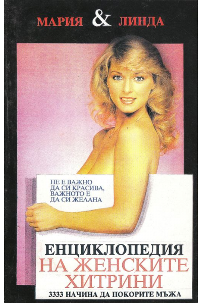 Енциклопедия на женските хитрини