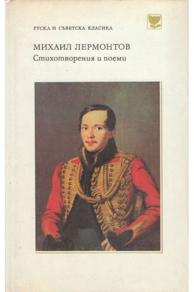 Михаил Лермонтов. Стихотворемия и поеми