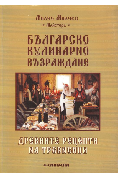 Българско кулинарно Възраждане. Древните рецепти на Тревненци